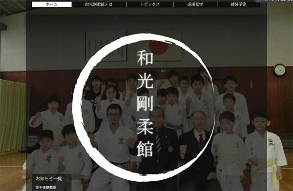 20150512 - 和光剛柔館さんのサイトを制作させて頂きました。