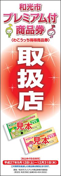 sticker - いよいよ和光市プレミアム付商品券が販売されます