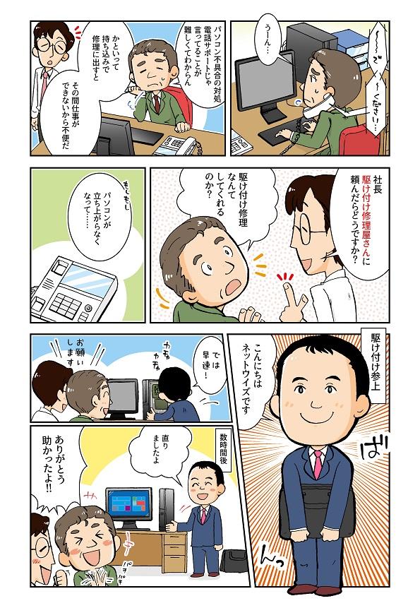 014 - 弊社のサービスを漫画にしてもらいました